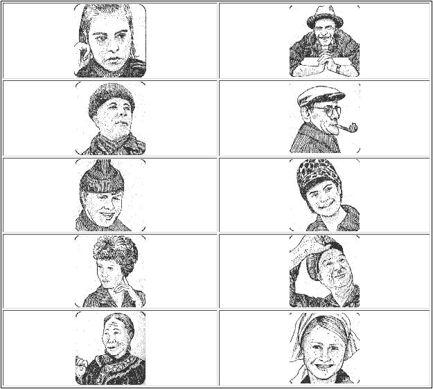 10 лиц вперемешку. Без  имен и фамилий