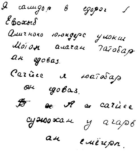Рис. 4. Феномен обратной последовательности письменной речи больной В. (пояснения в тексте).