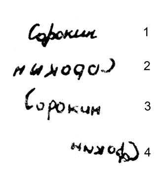 Рис. 2. Обычное (1, 3) и зеркальное (2, 4) письмо больного С. 1 — правой рукой слева направо за 2 с, 2 — правой рукой справа налево за 12 с, 3 — левой рукой слева направо за 11 с, 4 — левой рукой справа налево за 2 с.