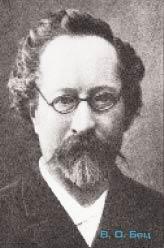 Владимир Алексеевич Бец